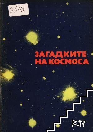 Загадките на Космоса