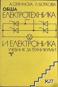Обща електротехника и електроника