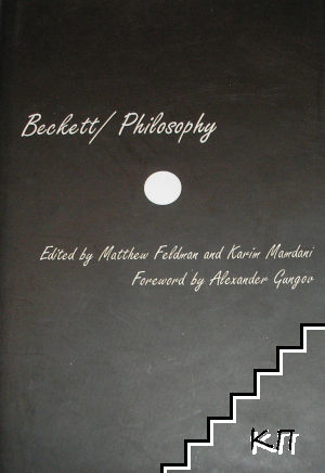 Becket/Philosophy