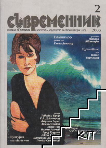Съвременник. Бр. 2 / 2006