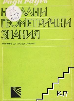 Начални геометрични знания