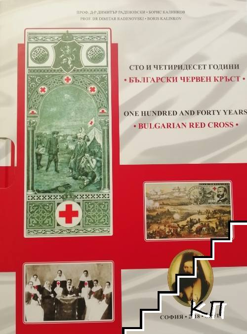 Сто и четиридесет години български червен кръст / One hunderd and forty years bulgarian red cross