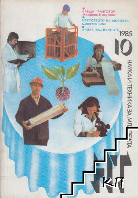 Наука и техника за младежта. Бр. 10 / 1985