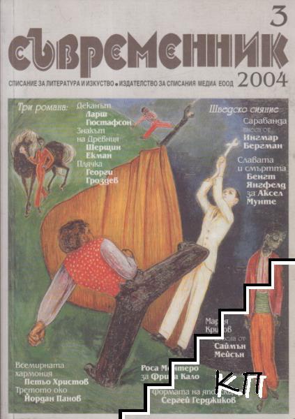 Съвременник. Бр. 3 / 2004