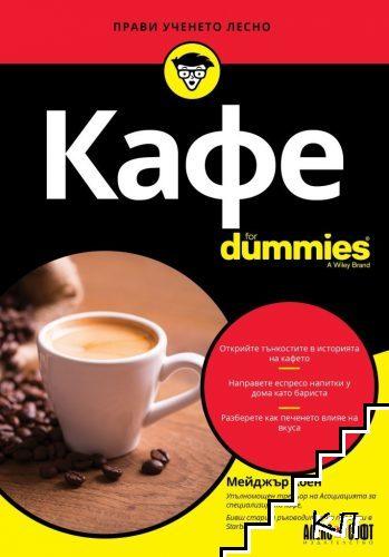 Кафе for Dummies