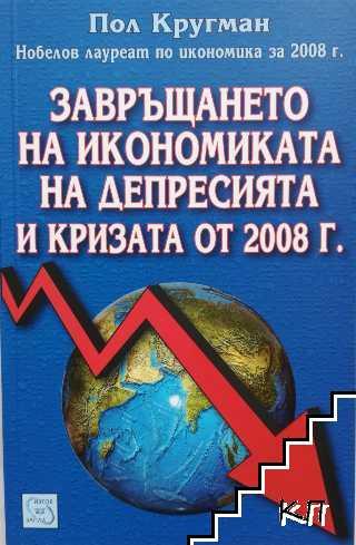 Завръщането на икономиката на депресията и кризата от 2008 г.