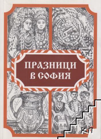 Празници в София