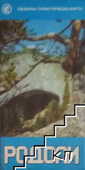 Родопи. Обзорна туристическа карта