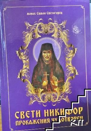 Свети Никифор. Прокажения чудотворец