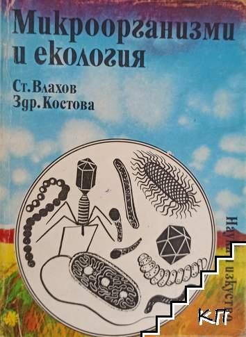 Микроорганизми и екология