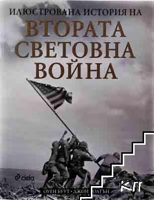 Илюстрована история на Втората световна война
