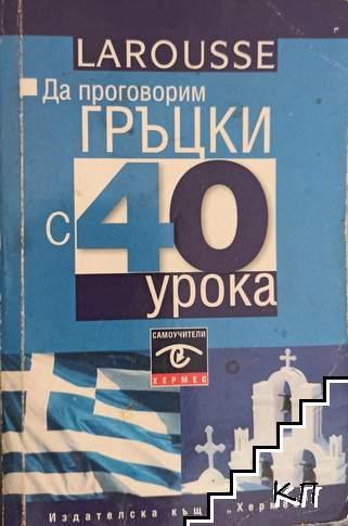 Да проговорим гръцки с 40 урока
