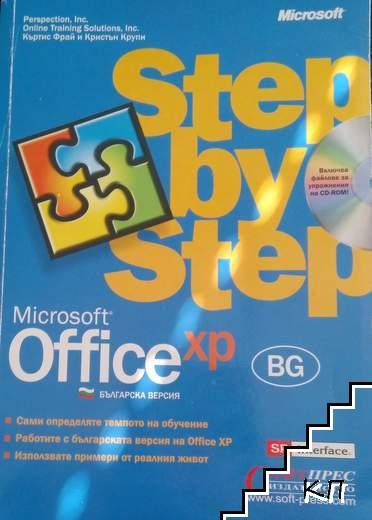 Microsoft Windows XP. Step by step