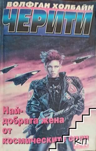 Черити. Книга 1: Най-добрата жена в космическите сили