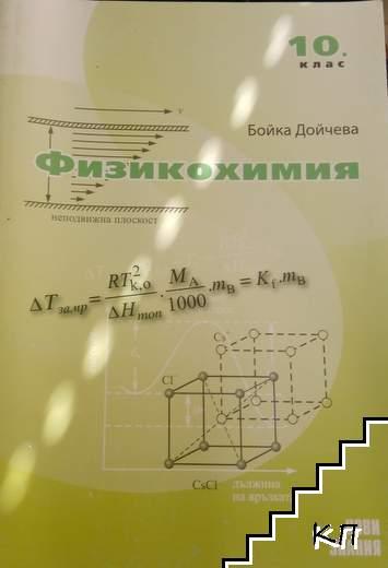 Физикохимия за 10. клас