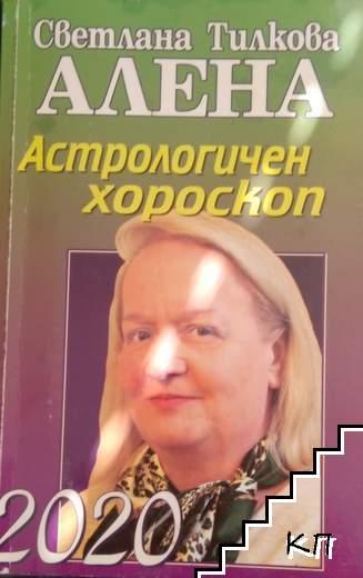 Астрологичен хороскоп 2020