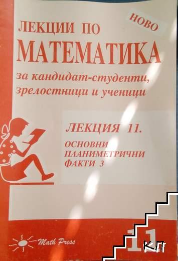 Лекции по математика за кандидат-студенти, зрелостници и ученици. Лекция 11