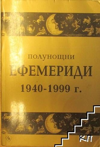 Полунощни ефемериди 1940-1999 г.
