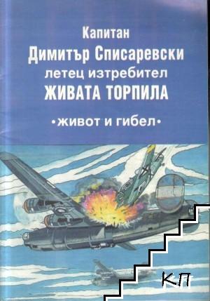 Капитан Димитър Списаревски: Летец изтребител. Живата торпила