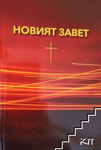 Новият завет на нашия Господ Исус Христос
