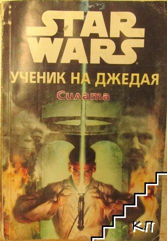 Star Wars. Ученик на джедая. Книга 1: Силата