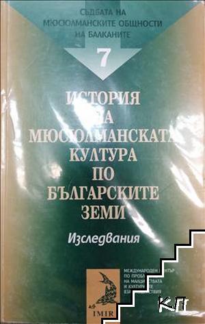 Съдбата на мюсюлманските общности на балканите. Том 7: История на мюсюлманската култура по българските земи