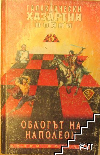 Галактически хазартни войни. Книга 3: Облогът на Наполеон