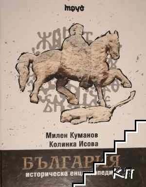 България. Историческа енциклопедия