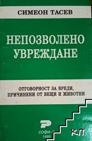 Непозволено увреждане