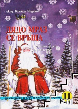 Дядо Мраз се връща. Книга 1