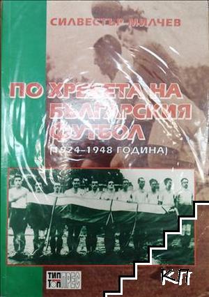По хребета на българския футбол (1924-1948 година)