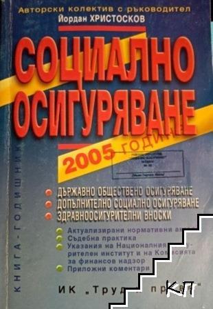 Социално осигуряване 2005 г.