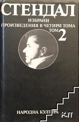 Избрани произведения в четири тома. Том 4