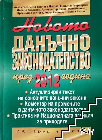 Новото данъчно законодателство през 2012 година