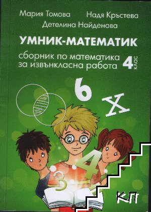 Умник-математик. Сборник по математика за извънкласна работа за 4. клас