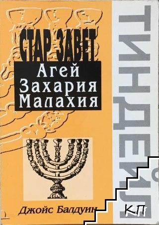 Стар Завет: Агей. Захария. Малахия