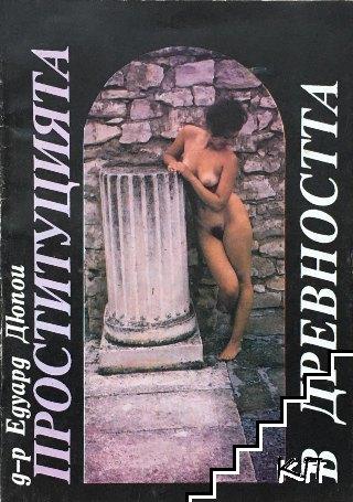 Проституцията в древността