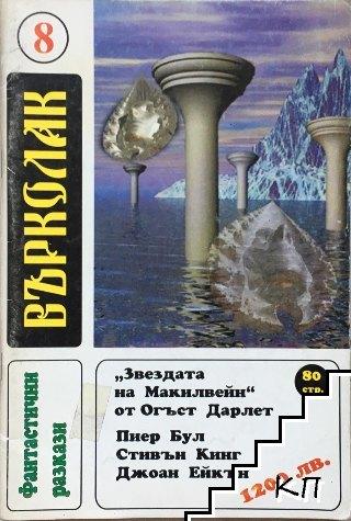 Върколак. Бр. 8 / 1998