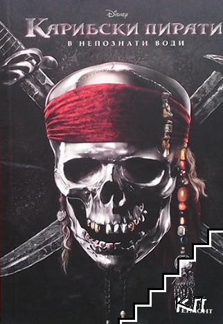 Карибски пирати. Книга 1-4