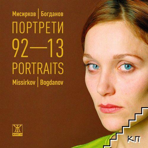Портрети 92-13