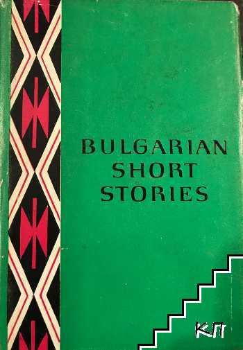 Bulgarian short stories
