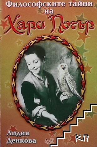 Философските тайни на Хари Потър