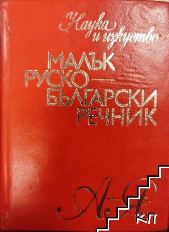 Малък руско-български речник