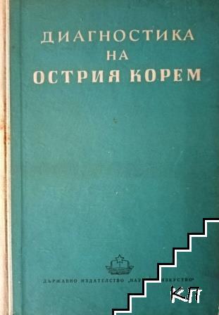 """Диагностика на """"острия корем"""""""