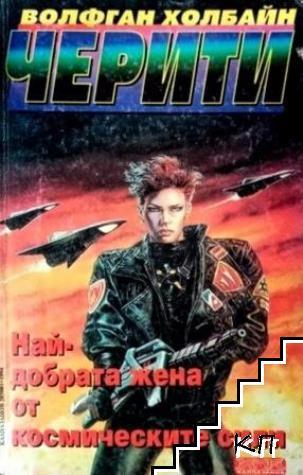 Черити. Книга 1: Най-добрата жена от космическите сили