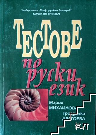 Тестове по руски език
