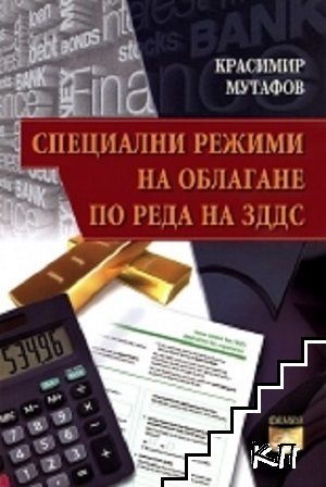 Специални режими на облагане по реда на ЗДДС