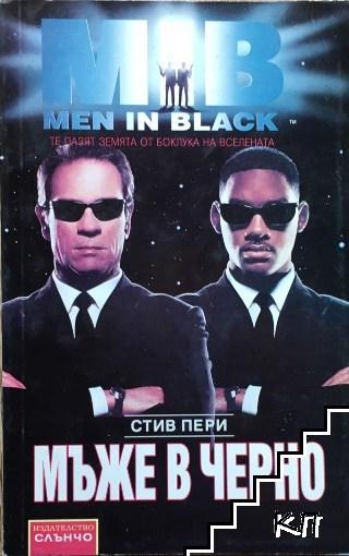 Мъже в черно