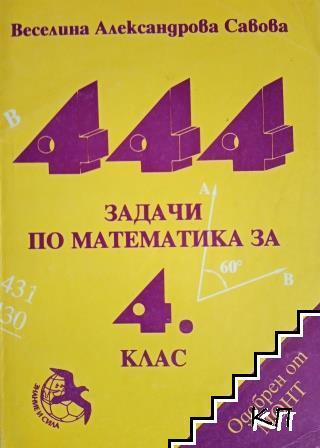 444 задачи и 4 теста по математика за 4. клас