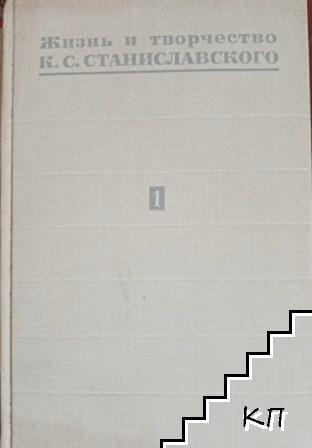 Жизнь и творчество К. С. Станиславского. Книга 1